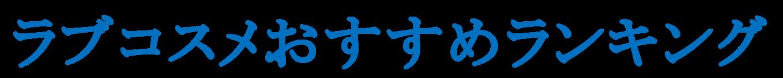 【2021年】LCラブコスメおすすめランキング
